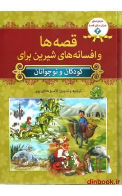 کتاب قصه ها و افسانه های شیرین برای کودکان و نوجوانان
