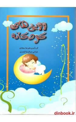 کتاب لالایی های کودکانه