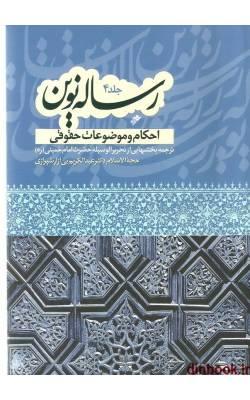کتاب رساله نوین 4, احکام و موضوعات حقوقی ( حاوی فتاوای امام خمینی (ره) )