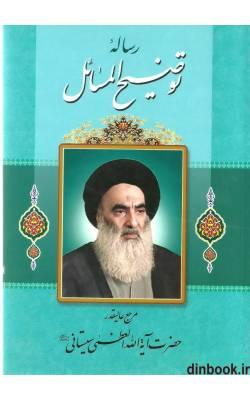 کتاب رساله توضیح المسائل آیت الله العظمی سیستانی
