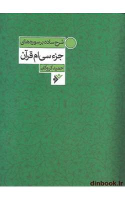 کتاب شرح ساده بر سوره های جزء سی ام قرآن