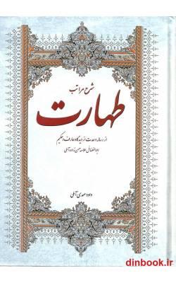 کتاب شرح مراتب طهارت ( جلد اول )
