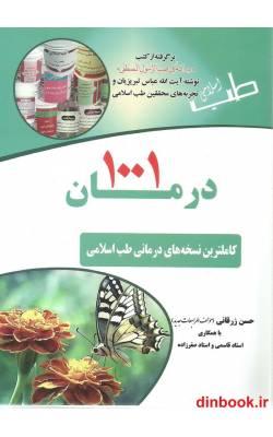 کتاب 1001 درمان