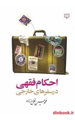 کتاب احکام فقهی در سفر های خارجی