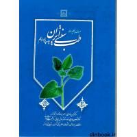 مروری بر کلیات طب سنتی ایران دکتر ناصری