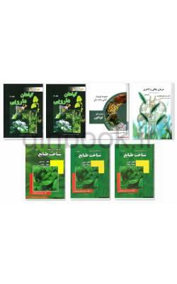 کتابهای دکتر ابوالحبیب ( مجموعه 7 جلدی )