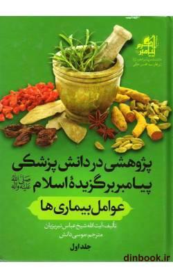 کتاب پژوهشی در دانش پزشکی پیامبر برگزیده اسلام (ص), 4 جلدی