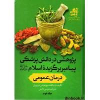 ترجمه دراسه فی طب استاد تبریزیان