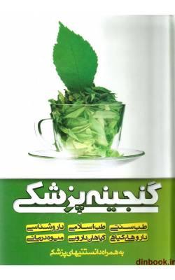 کتاب گنجینه پزشکی ( طب سنتی - طب اسلامی و ... ) به همراه دانستنیهای پزشکی
