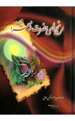کتاب رنج های حضرت زهرا (س)