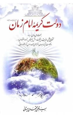 کتاب دولت کریمه امام زمان (عج)
