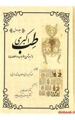 طب اکبری ( ترجمه شرح الاسباب و العلامات )