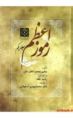 کتاب رموز اعظم ( 2 جلدی )