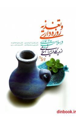کتاب تغذیه و روزه داری در سلامت و بیماری از دیدگاه طب ایرانی اسلامی