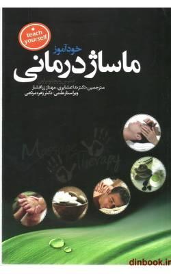 کتاب خودآموز ماساژ درمانی