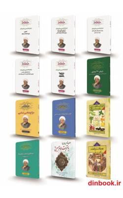 کتاب های طب اسلامی در بیان آیت الله تبریزیان ( مجموعه 13 جلدی - چاپ جدید )