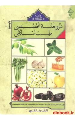 کتاب داروخانه تخصصی طب اسلامی
