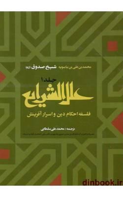 کتاب علل الشرایع و الاحکام , شیخ صدوق ( ره ) 2 جلدی, عربی و فارسی