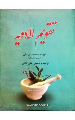 کتاب تقویم الادویه اسفراینی