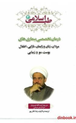 کتاب طب اسلامی 3 : درمان تخصصی بیماری ها در بیان آیت الله تبریزیان