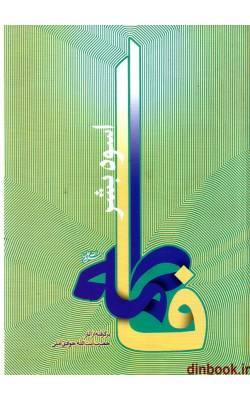فاطمه (س) اسوه بشر , برگرفته از آثار آیة الله جوادی آملی