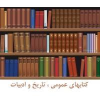 عمومی، تاریخ و ادبیات