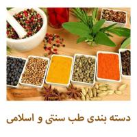 طب سنتی و طب اسلامی