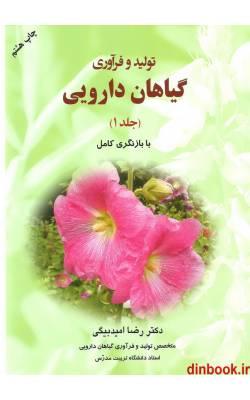کتاب تولید و فرآوری گیاهان دارویی ( جلد 1 )