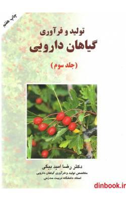 کتاب تولید و فرآوری گیاهان دارویی ( جلد 3 )