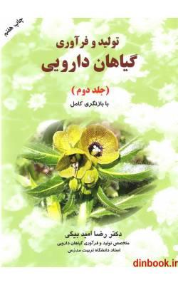 کتاب تولید و فرآوری گیاهان دارویی ( جلد 2 )