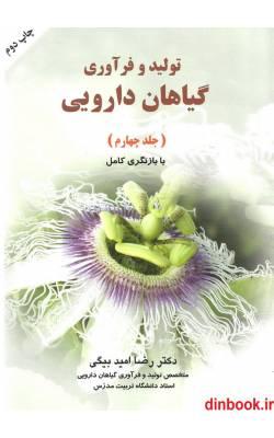 کتاب تولید و فرآوری گیاهان دارویی ( جلد 4 )
