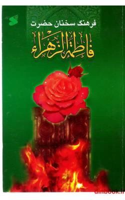 کتاب فرهنگ سخنان حضرت فاطمة الزهراء (س)