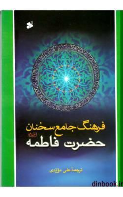 کتاب فرهنگ جامع سخنان حضرت فاطمه (س)