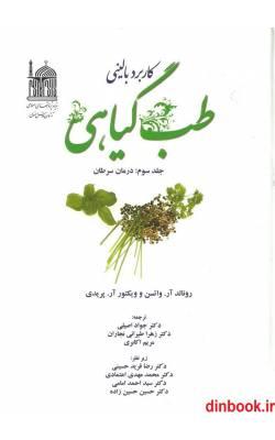 کتاب کاربرد بالینی طب گیاهی ( جلد سوم : درمان سرطان )