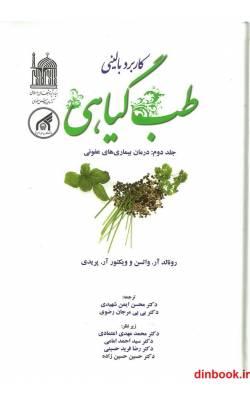 کتاب کاربرد بالینی طب گیاهی ( جلد دوم: درمان بیماری های عفونی)