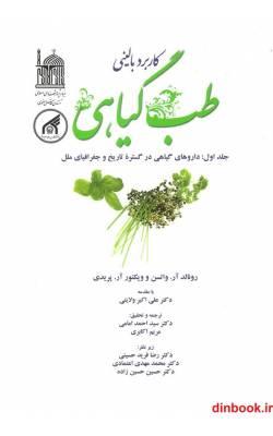 کتاب کاربرد بالینی طب گیاهی ( جلد اول : داروهای گیاهی در گستره تاریخ و جغرافیای ملل )