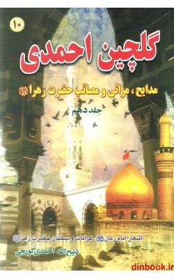 کتاب گلچین احمدی 10 , مدایح، مراثی و مصائب حضرت زهرا (ع)