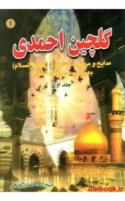 کتاب گلچین احمدی 1, مدایح و مراثی ائمه اطهار (ع) به ضمیمه سوگنامه محرم