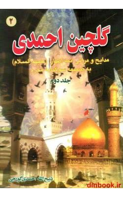 کتاب گلچین احمدی 2, مدایح و مراثی ائمه اطهار (ع) به ضمیمه سوگنامه محرم