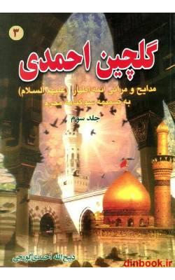 کتاب گلچین احمدی 3 مدایح و مراثی ائمه اطهار (ع) به ضمیمه سوگنامه محرم