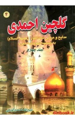 کتاب گلچین احمدی 4 مدایح و مراثی ائمه اطهار (ع) به ضمیمه سوگنامه محرم