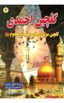 کتاب گلچین احمدی 7, گلچین مولودی های چهارده معصوم (ع)