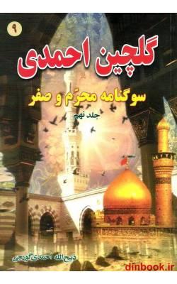کتاب گلچین احمدی 9, سوگنامه محرم و صفر