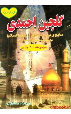کتاب گلچین احمدی ( مجموعه 10 جلدی )