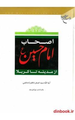 کتاب اصحاب امام حسین (ع) از مدینه تا کربلا