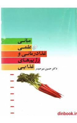کتاب مبانی علمی غذا درمانی و رژیم های غذایی