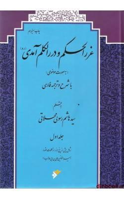 کتاب غررالحکم و دررالکلم آمدی (ره) با شرح و ترجمه فارسی, دو جلدی