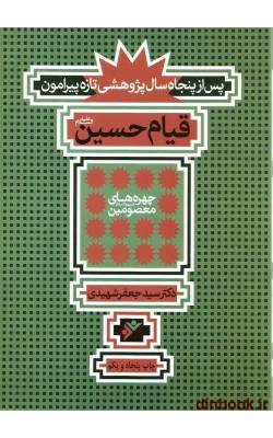 کتاب پس از پنجاه سال پژوهشی تازه پیرامون قیام حسین (ع)