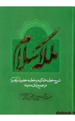 کتاب ملکه اسلام, شرح خطبه فدکیه و خطبه حضرت زهرا (س) در جمع زنان مدینه
