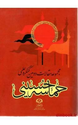 کتاب اخلاق و معنویت در حماسه حسینی, مجموعه مقالات دومین کنگره حماسه حسینی